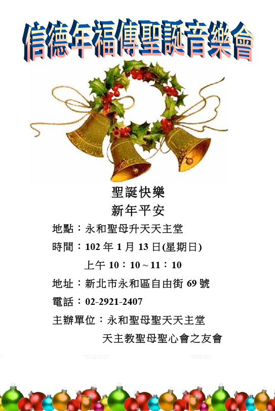 信德年福傳聖誕音樂會
