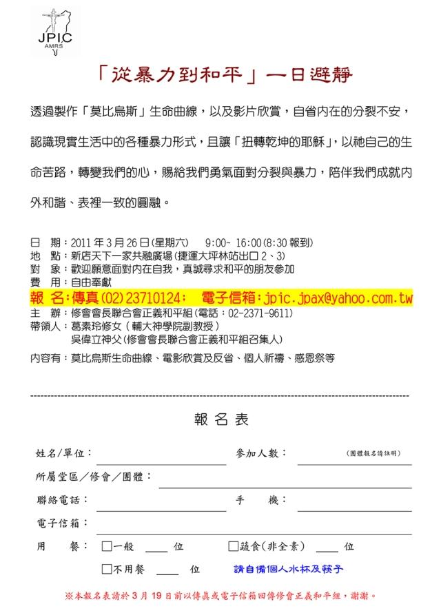 C.JPIC四旬期退省