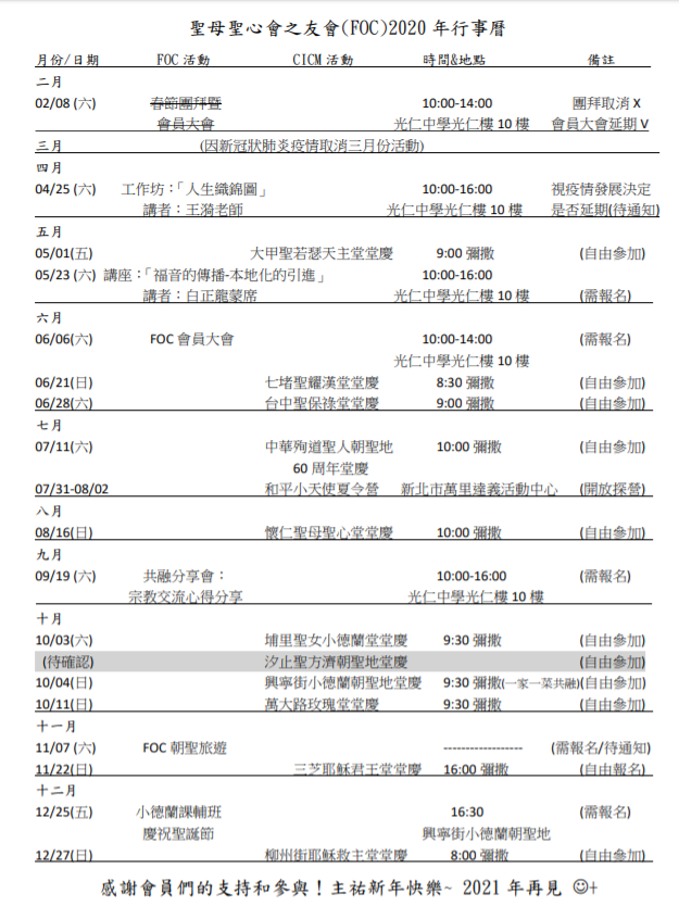 CICM2020行事曆.png